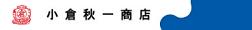 株式会社小倉秋一商店